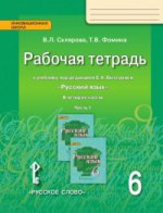 Русский язык 6кл [Рабочая тетрадь] Комплект 4ч ч.1