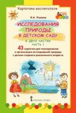 Исследования природы в детском саду ч1 [Карт.восп]