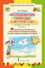 Исследования природы в детском саду ч2 [Карт.восп]