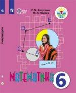 Математика 6кл Учебник (интелл. наруш.) ФП /мяг