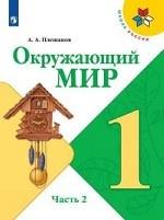 Окружающий мир. Учебник. 1 класс. Часть 2. ФГОС (новая обложка)