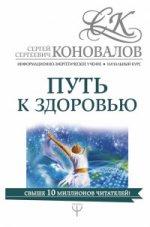 Сергей Сергеевич Коновалов. Путь к здоровью. Информационно-энерг.Учение. Нач