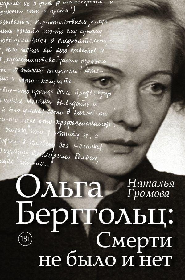 Ольга Берггольц: Смерти не было и нет