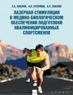Лазерная стимуляция в медико-биологическом обеспечении подготовки квалифицированных спортсменов