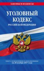 Уголовный кодекс Российской Федерации : текст с последними изм. и доп. на 20 ноября 2017 г
