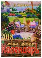 Календарь дачника и цветовода 2018 на каждый день