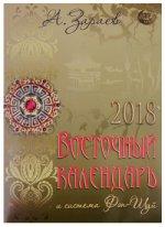 Восточный календарь 2018 и система Фэн-шуй