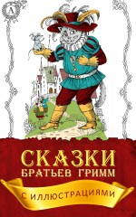 Сказки братьев Гримм (С иллюстрациями)