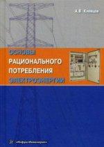 Основы рационального потребления электроэнергии: Учебное пособие