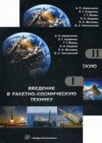 Введение в ракетно-космическую технику: Учебное пособие. В 2 т