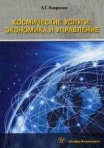Космические услуги: Экономика и управление: Монография