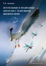 Летательные и подводные аппараты с машущими движителями: Монография