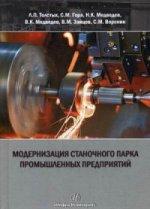 Модернизация станочного парка промышленных предприятий: Методическое пособие