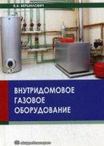 Внутридомовое газовое оборудование: Учебное пособие