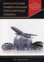 Англо-русский универсальный транспортный словарь