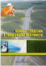 Основы геодезии и топография местности: Учебное пособие. 2-е изд., перераб. и доп