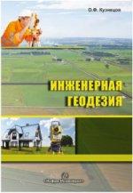 Инженерная геодезия: Учебное пособие. 2-е изд., перераб. и доп