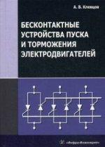 Бесконтактные устройства пуска и торможения электродвигателей: Учебное пособие