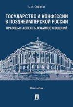 Государство и конфессии в позднеимперской России: правовые аспекты взаимоотношений: монография