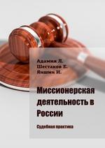 Миссионерская деятельность в России. Судебная практика