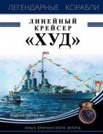 Линейный крейсер «Худ». Лицо британского флота
