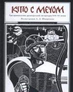 Кто с мечом:Три произведения древнерусской литературы ХVIII-XV веков: