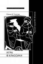 Игра в классики Русская проза XIX–XX веков