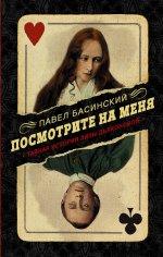 Посмотрите на меня: Тайная история Лизы Дьяконовой. Невымышленный роман