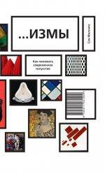 …Измы: как понимать современное искусство