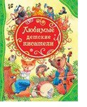 Любимые детские писатели (ВЛС)