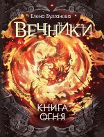 Вечники. Книга вторая. Книга огня