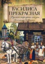 Василиса Прекрасная: Русские народные сказки