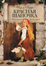 Красная Шапочка: Волшебные сказки