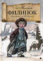 Филипок: Рассказы из азбуки