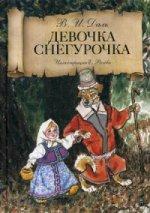 Девочка Снегурочка: сказки