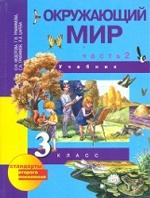 Окружающий мир 3кл ч2 [Учебник](ФГОС) ФП