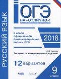 ОГЭ-18.Русский язык.Тип.экзаменац.задания.12 вар
