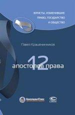 12 апостолов права 2 изд