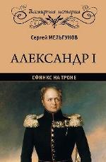 Александр I. Сфинкс на троне