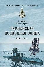 Р. Гибсон. Германская подводная война 1914-1918 гг.