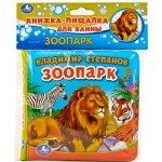 Книга для купания. Зоопарк