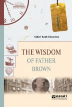 The wisdom of father brown. Мудрость отца брауна