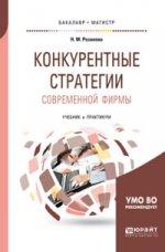 Н. М. Розанова. Конкурентные стратегии современной фирмы