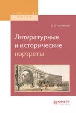 Литературные и исторические портреты
