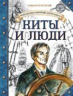 Саша Кругосветов. Путешествия капитана Александра.Киты и люди