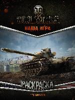 World of Tanks. Раскраска. Техника США