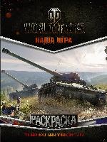World of Tanks.Раскраска.Техника Франции и Великоб