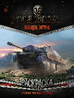 World of Tanks. Раскраска. Техника Германии и Япон