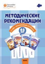 """ОК Методические рекомендации к УМК """"Оранжевый котёнок""""для занятий с детьми 4-5 года"""