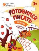 Оранжевый котенок Готовимся писать. Р/Т 3+